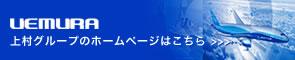 株式会社上村製作所ホームページはこちら